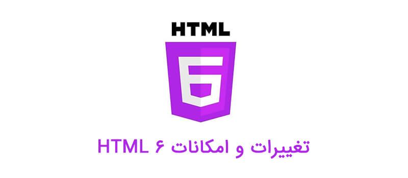 درباره نسخه جدید HTML 6