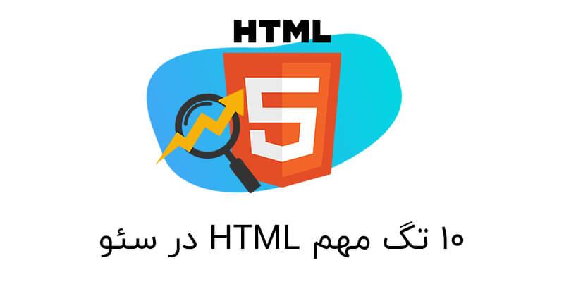 10 تگ مهم HTML در سئو