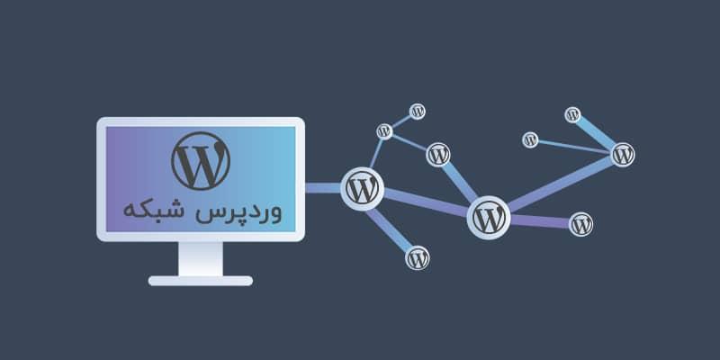 وردپرس شبکه و کاربردهای آن