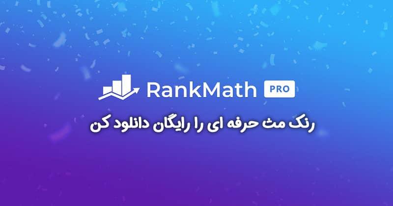 دانلود رایگان رنک مث پرو نال Rank Math Pro Null